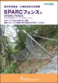 SPARCフェンス