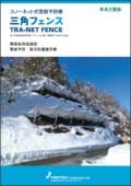 三角フェンス