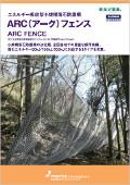 ARCフェンス