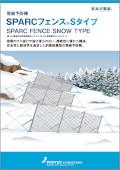 SPARCフェンス Sタイプ